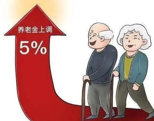 养老金上调5%