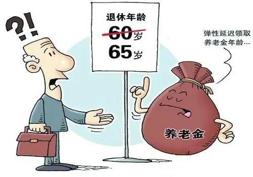 领取养老金的退休年龄